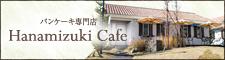 Hanamizuki cafe 八戸店