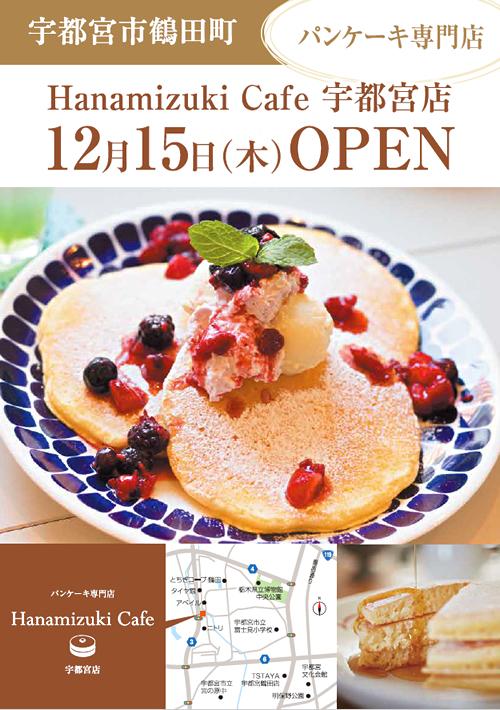 hanamizuki_cafe_161026